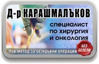 Д-р КАРАШМАЛЪКОВ