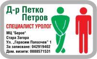Petko Petrov
