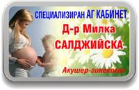 Д-р Милка САЛДЖИЙСКА