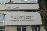 Доц. д-р Йовчев е новият директор на старозагорската болница