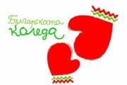 """""""Българската Коледа"""" успя да събере 2 163 004 лв."""