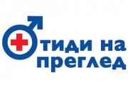 Безплатни срещи с уролози в Казанлък и Карлово