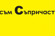 """Министри и депутати подкрепиха инициативата """"Аз съм съпричастен"""""""