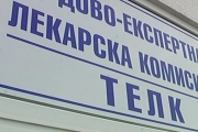 Две министерства работят за промяна на оценките в ТЕЛК