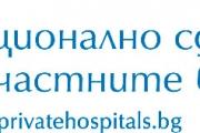 Частни болници се жалват във Върховния съд