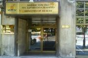 9 софийски болници се обединяват в Гражданско дружество