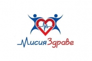 """Безплатни прегледи в 12 медицински области предлага Мисия """"Здраве"""""""