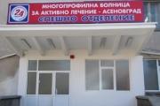Закриват Спешното в Асеновград
