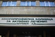 "МБАЛ Шумен получи наградата ""Медик на годината"""