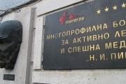 """Близо 2000 преминаха през Спешното на """"Пирогов"""" през уикенда"""