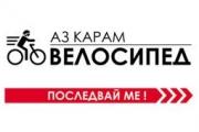 """Стартира кампания """"Аз карам велосипед – последвай ме"""""""