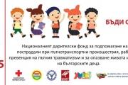 БЧК пак подпомага деца, пострадали при катастрофи