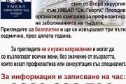 """В УМБАЛ """"Свети Георги"""" продължават безплатните прегледи за рак на гърдата"""