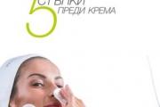 """""""5 стъпки преди крема"""" - професионални грижи за кожата у дома"""
