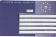 Разкриха два нови пункта за европейски здравни карти