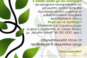 Стартира група за подкрепа на жени, жертви на насилие