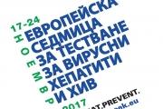 Европейска седмица за тестване за хепатит В, С и ХИВ