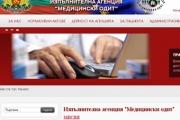 """Агенция """"Медицински одит"""" с горещ телефон за граждани"""
