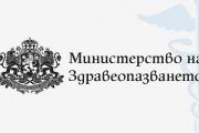 Днес в МЗ ще бъде подписан Националният рамков договор за 2018 г.