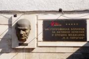 """Служители на """"Пирогов"""" отново даряват кръв"""