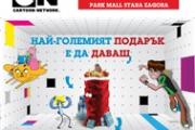 Деца даряват деца с гигантския подарък на CN