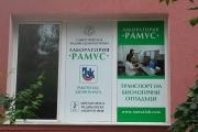 """Изгодни пакети с изследвания за детските заведения предлагат лаборатории """"Рамус"""""""