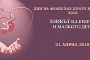 Дни на Франсоаз Долто в България 2018
