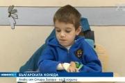 """""""Българската Коледа"""" помага на Алекс от Стара Загора"""