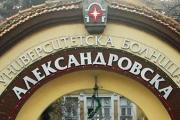 Безплатни прегледи за рак на кожата в Александровска болница