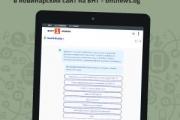 Чатбот в сайта на БНТ отговаря на въпроси за COVID-19