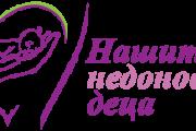 Стартира кампания в помощ на недоносени деца