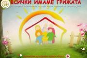 Стартира третата национална кампания по приемна грижа
