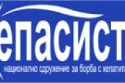 Безплатни изследвания за хепатит В и С и ЗА ХИВ/СПИН в Стара Загора