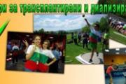 Стартират националните игри за трансплантирани
