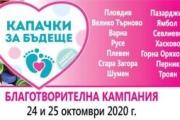 """""""Капачки за бъдеще"""" идва в Стара Загора на 24 октомври"""