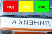 Предлагат червен, жълт и зелен код за спешната помощ