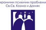 """ДЦ  """"Св. св. Козма и Дамян"""" организира """"Подаръци за психично здраве"""""""