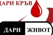 Над 40 лекари и сестри даряват кръв в доброволна акция