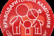"""Десета кръводарителска акция на """"Самаряни"""" на 14 юни"""