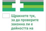 Лекарства в интернет с лого за безопасността на потребителите