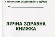 Въвежда се регистрация на личните здравни книжки
