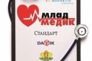 855 свободни места по клинични специалности са обявили лечебните заведения