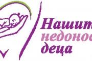 Организират благотворителен базар в подкрепа на недоносени деца