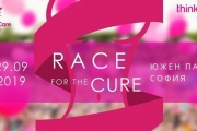 Race for the Cure - не състезание, а празник на живота