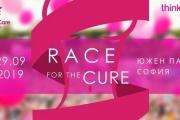 Race for the Cure - не състезание, а празник на живота