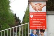 """Домашен уют и професионални грижи осигурява домът за възрастни хора """"Света Богородица"""""""
