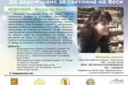 Организират благотворителен концерт за Веси