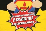 Млади ротарианци организират кръводарителска кампания