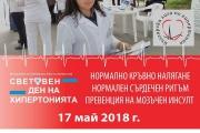 На 17 май отбелязваме Световния ден на хипертонията
