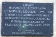 Стара Загора почете първия български зъболекар д-р Михаил Елмазов с паметна плоча
